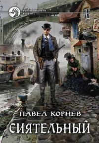 Книга Павел Корнев - 'Сиятельный'