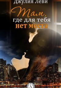 Откровенный роман Джулия Леви - 'Там, где для тебя нет места'