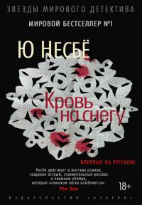 Читать книгу Ю Несбё - 'Кровь на снегу'