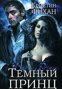 Кристин Фихан - 'Темный принц'