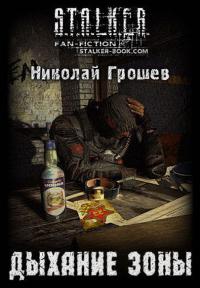 Книга S.T.A.L.K.E.R Николай Грошев - 'Дыхание Зоны'