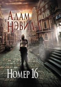 Скачать на андроид Адам Нэвилл - 'НОМЕР 16'