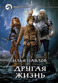 Боевая фантастика - 'Другая жизнь'