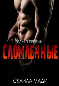 Эротический роман - 'Сломленные' Скайла Мади  для андроид