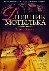 Книга для андроид Рейчел Кляйн - 'Дневник мотылька'