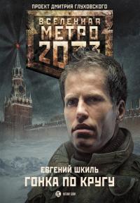 Книга из серии -  'Метро 2033: Гонка по кругу'