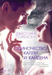 Книга для андроид Джессика Соренсен - 'Одиночество Калли и Кайдена'