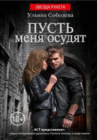 Книга Ульяна Соболева - 'Пусть меня осудят... '