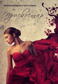 Книга на андроид Марина Багирова, Нина Бархат - 'Присвоенная'