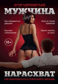 Скачать Егор Шереметьев - 'Мужчина нарасхват'