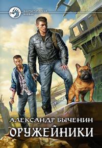 Электронная книга Александр Быченин  - 'Оружейники'