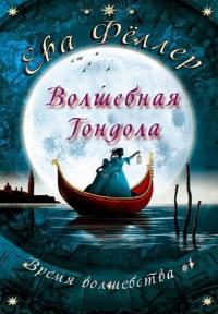 Скачать Ева Фёллер - 'Волшебная гондола'