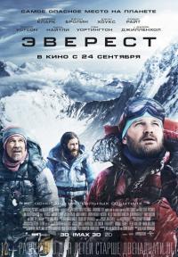 Электронная книга 'Эверест' - Вестон ДеУолт
