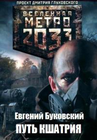 Книга Буковский Евгений - 'МЕТРО 2033: ПУТЬ КШАТРИЯ'