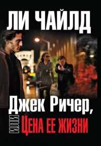 Читать детектив на телефоне - 'Джек Ричер, или Цена ее жизни'