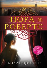Топовая книга Нора Робертс  - 'Коллекционер'