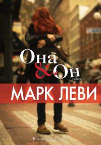 Роман Марка Леви - 'Она & Он'