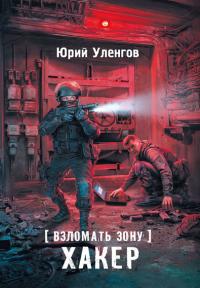 Книга сталкер - 'Взломать Зону. Хакер'