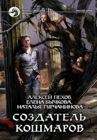 Книги на андроид 'СОЗДАТЕЛЬ КОШМАРОВ'