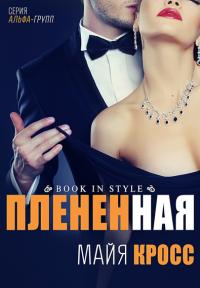 Книга для андроид  Майя Кросс  'Плененная'