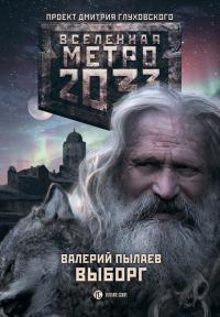 Книга из серии  Метро 2033 - Выборг