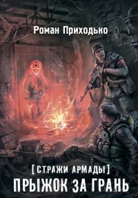 Скачать бесплатно книгу из серии Апокалипсис