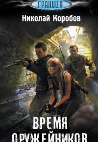 Интересная книга - 'Время оружейников'