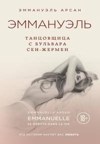 Эротическая книга Эммануэль Арсан  18+