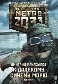 Книга из серии «Вселенная Метро 2033»