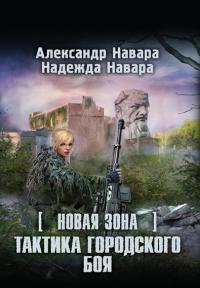 Новая книга из серии S.T.A.L.K.E.R