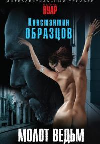 Скачать для андроид К.Образцов - Молот ведьм