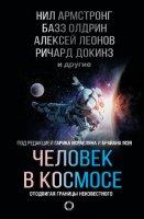 Электронная Библиотека - Докинз Ричард - Человек в космосе